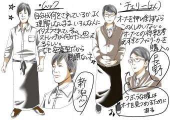 長野×ムック