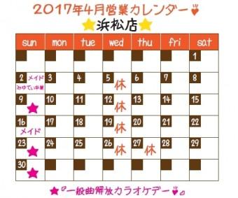 hamamatsu201704