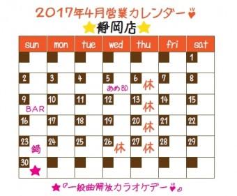 shizuoka201704