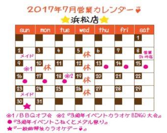 201707hamamatsu