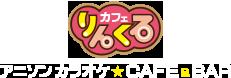 アニソン カラオケカフェ&バー りんくるカフェ