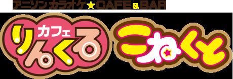 アニソン カラオケカフェ&バー りんくるカフェ・こねくとカフェ