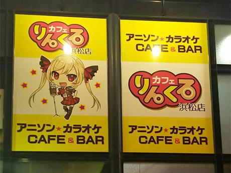 店舗一覧   アニソン カラオケカフェ&バー りんくるカフェ